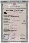 Certificate Geos-1 32 Gnii